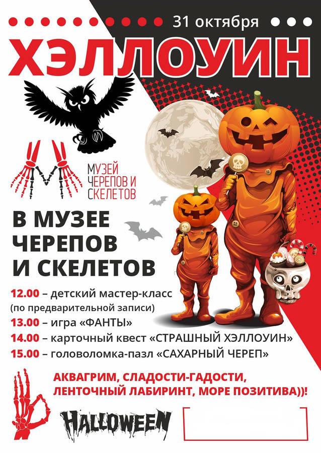 Музей Черепов и Скелетов/Хэллоуин вместе с Музеем Черепов и Скелетов