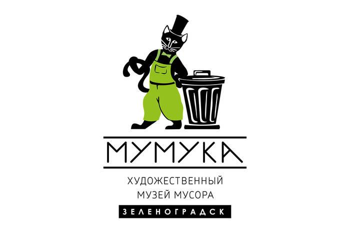 Музей Черепов и Скелетов/Открытие филиала Художественного МУзея МУсора под Зеленоградском