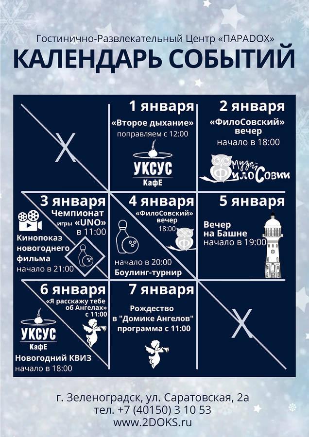 Музей Черепов и Скелетов/Приглашаем провести новогодние каникулы вместе с нами!))